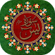 Surah Yaseen (سورة يس) with Urdu Translation by GulzarTech