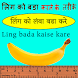 Ling Bada Kaise Kare ? by Gullati Apps