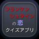 【2017年最新】ドラマ フランケンシュタインの恋 クイズ by 葵アプリ