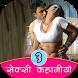 Hindi Sexy Story 3 by Kam Devi