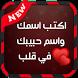 اكتب اسمك واسم حبيبك في قلب by Araby Studio Mobile