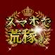 スマホで荒稼ぎ! by App List