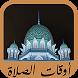 الأذان أوقات الصلاة مسلم by MedoeBooks
