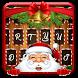 Merry Christmas 2018 Keyboard by Fidget Spinner League