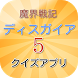 【2017年最新】ゲーム 魔界戦記ディスガイア5 クイズ by 葵アプリ