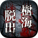 Escape from the Death Forest by transcosmos inc.