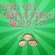 お笑い芸人『隠れネタほか』検定クイズ by useful.com