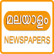 All Malayalam News Paper by appityy