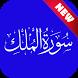 Surah Al-Mulk by Guided Keys