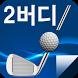 골프 골프레슨 골프퍼팅 골프뉴스 골프강좌 - 2버디 by StudioExitt