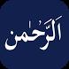 Surah Ar Rahman Full by Guided Keys