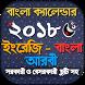 Calendar 2018 - বাংলা ইংরেজি আরবি ক্যালেন্ডার ২০১৮ by Apps Market BD
