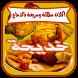 اكلات سهلة وسريعة بالدجاج by geekhlal