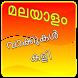 Malayalam Word Game by swaradroid