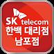 SK 한백 대리점 남포 1호점 by BARO corp.
