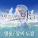 아홉번째하늘 영웅/장비 도감