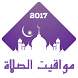 الأذان : منبه مواقيت الصلاة by Ta3lim loghat free apps