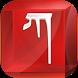 Tibetan Alphabet App by Tibetan eBooks