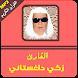زكي داغستاني   القران الكريم by AppOfday