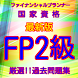 FP2級ファイナンシャルプランナー最新版過去問題集全解説付き by donngeshi131