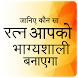 Gems Astrology, रत्न पहने राशि के अनुसार by Latest Study