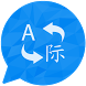 Traduction Rapide et Facile by Acacia Labs