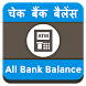 Balance Enquiry Bank Account by Cashless Banking
