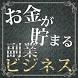 お金が貯まる副業ビジネス! by App List