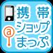 携帯ショップまっぷ by atStage