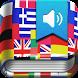 Translator (Speak & Translate) by NICE DESIGN
