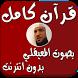 المعيقلي بدون إنترنت قرآن كامل by ماهر المعقلي و الطبلاوي بدون انترنت