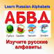 Learn Russian Alphabets by Soneira Apps