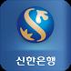 구신한S뱅크 - 신한은행 스마트폰뱅킹 by Shinhan Bank