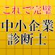 中小企業診断士試験対策無料アプリ~過去問題×練習問題~ by subetenikansha