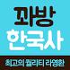 꽈방 한국사 - 라영환 교수 by KG Passone