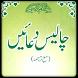 Masnoon Duaen urdu