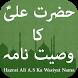 Hazrat Ali A.S Ka Wasiyat Nama by Oasis Solutions