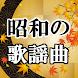 昭和歌謡曲無料アプリ~日本の名曲教育×演歌~ by cocorojapan