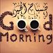 good morning in Arabic images by Abujayyab