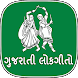 Gujarati Lokgeet - ગુજરાતી લોકગીત