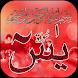 Surah i Yasin Talawat & Tarjuma in English & Urdu by Modern School