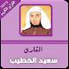 سعيد الخطيب القران الكريم mp3 by AppOfday