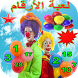 لعبة البالونات : الأرقام by prodevapp
