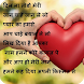 Hindi Love Shayari Images