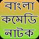 bangla comedy natok by faith.apps.bd