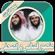 منصور السالمي ونايف بدون نت by Apps SaMO
