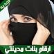 ارقام مطلقات بنات مدينتك 2017 by بنات عربيات