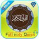 Full Holy Quran: offline 2-2 by OMHACYP