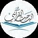 الباحث القرآني - استمع للقرآن by Al-Glwan