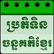 Khmer Lunar Calendar by Rotha Apps